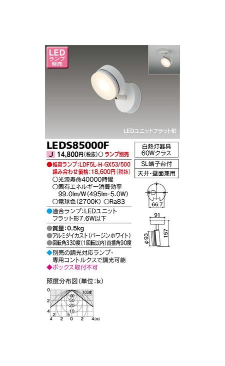 東芝 スポットライト LEDS85000F LEDスポットライト(ランプ別売)