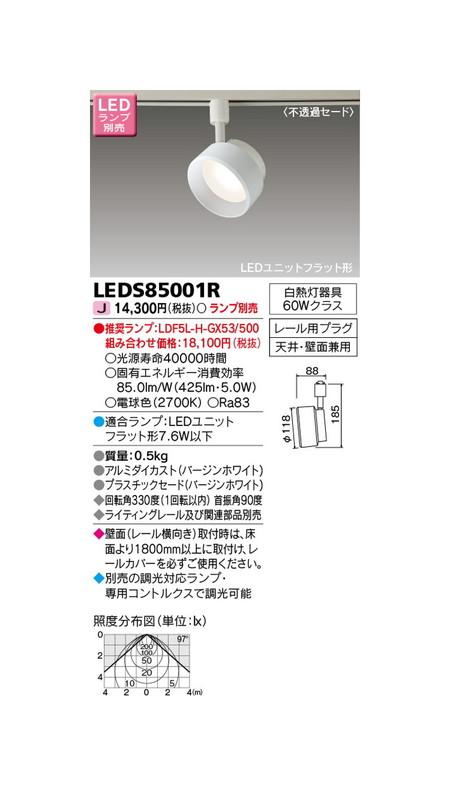 東芝 スポットライト LEDS85001R LEDスポットライト(ランプ別売)