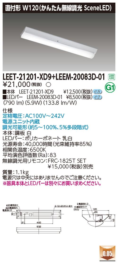 至高 未使用品 東芝 条件付き送料無料 LEDベースライト TENQOO直付20W120簡易無線 LED組み合せ器具 LEET-21201-XD9+LEEM-20083D-01