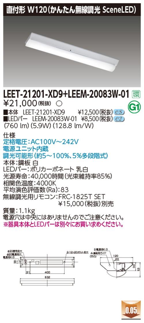 <title>東芝 条件付き送料無料 LEDベースライト 使い勝手の良い LEET-21201-XD9+LEEM-20083W-01 TENQOO直付20W120簡易無線 LED組み合せ器具</title>