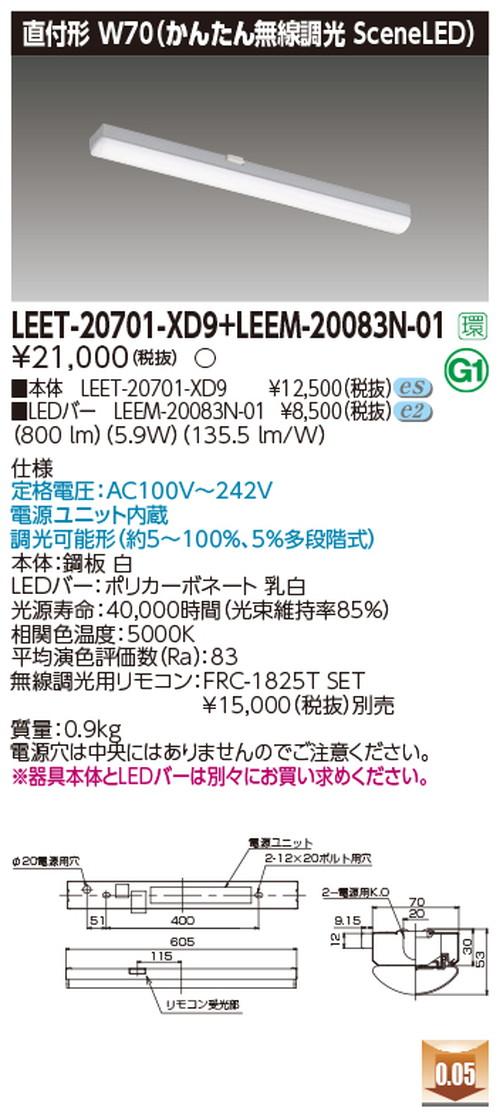 東芝 条件付き送料無料 LEDベースライト 付与 LEET-20701-XD9+LEEM-20083N-01 TENQOO直付20形W70簡易無線 LED組み合せ器具 割引
