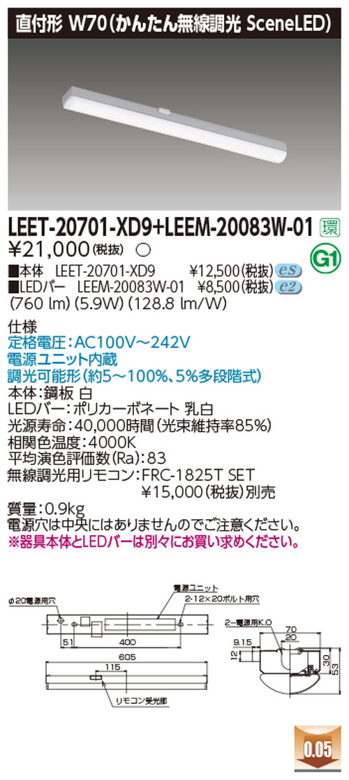 <title>東芝 条件付き送料無料 LEDベースライト 限定品 LEET-20701-XD9+LEEM-20083W-01 TENQOO直付20形W70簡易無線 LED組み合せ器具</title>