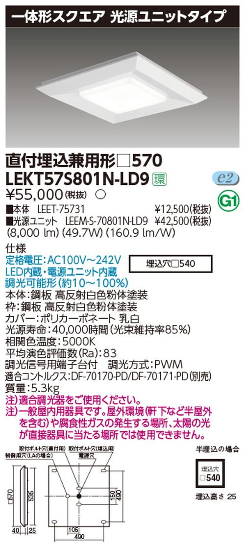 【保証書付】 東芝 LEDベースライト LEDベースライト LEKT57S801N-LD9 一体形スクエア直埋□570 一体形スクエア直埋□570 東芝 LED組み合せ器具, 腕時計のななぷれ:0db91b9d --- mail.gomotex.com.sg