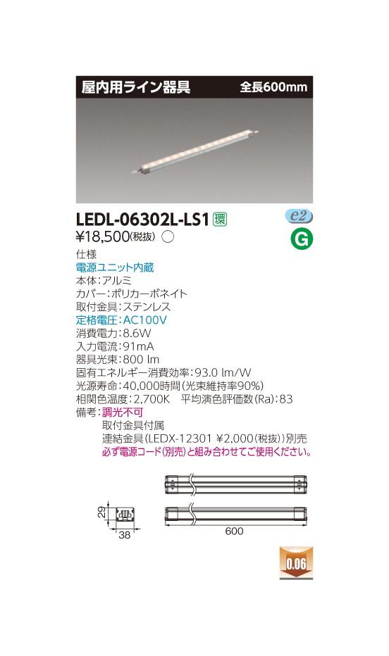 東芝 LEDL-06302L-LS1 LEDベースライト TENQOO ライン器具 屋内用器具 800lm