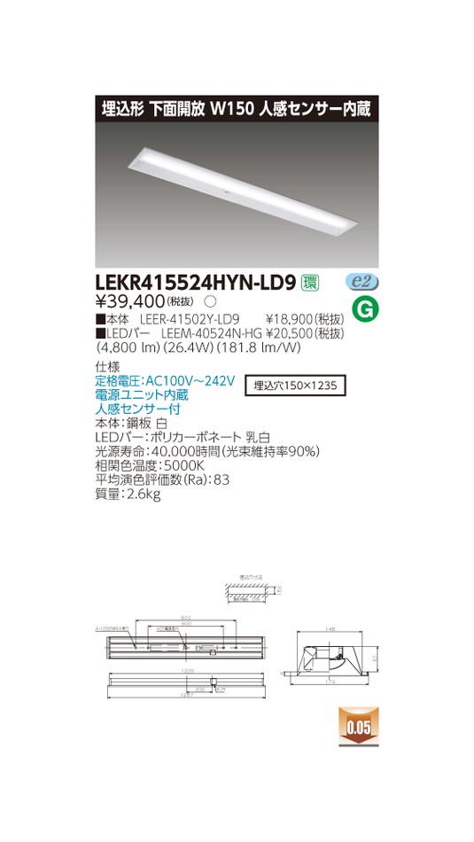 東芝ライテック LEKR415524HYN-LD9 LEDベースライト TENQOO 埋込 40形 W150センサ 4800lm