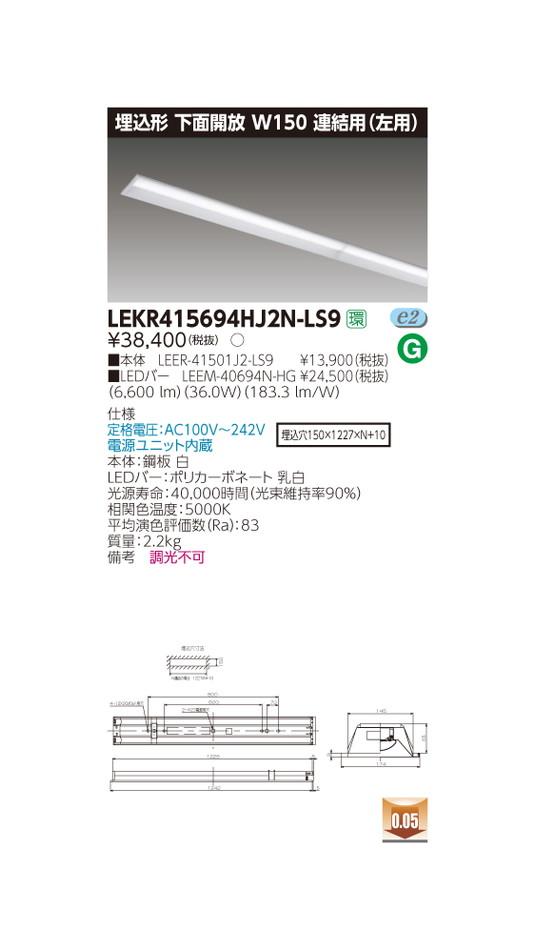 東芝ライテック LEKR415694HJ2N-LS9 LEDベースライト TENQOO 埋込 40形 W150連結左 6600lm