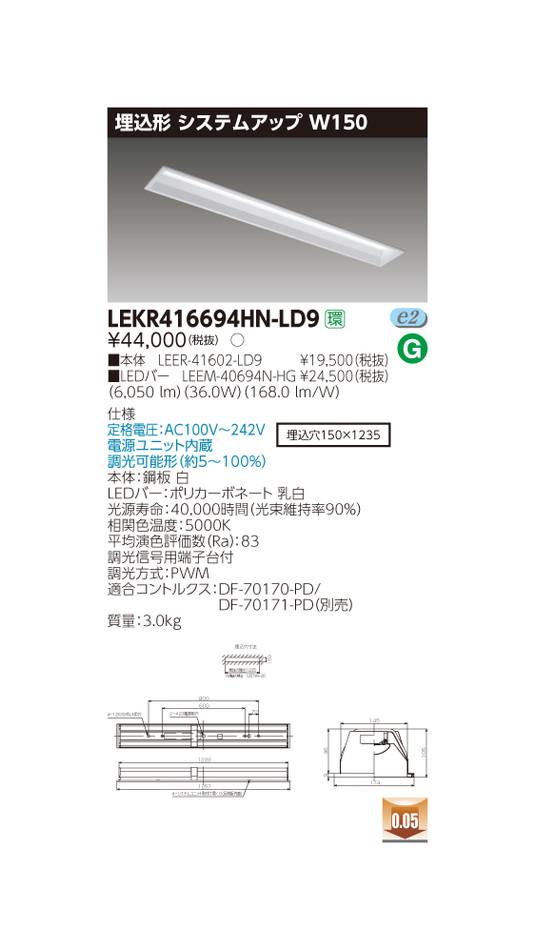 東芝ライテック LEKR416694HN-LD9 LEDベースライト TENQOO 埋込 40形 システム調光 6050lm