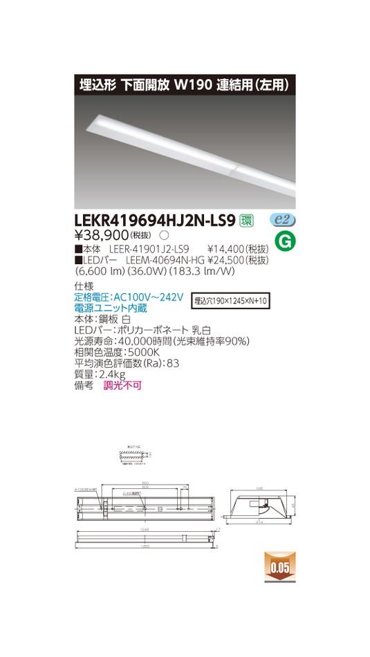 東芝ライテック LEKR419694HJ2N-LS9 LEDベースライト TENQOO 埋込 40形 W190連結左 6600lm