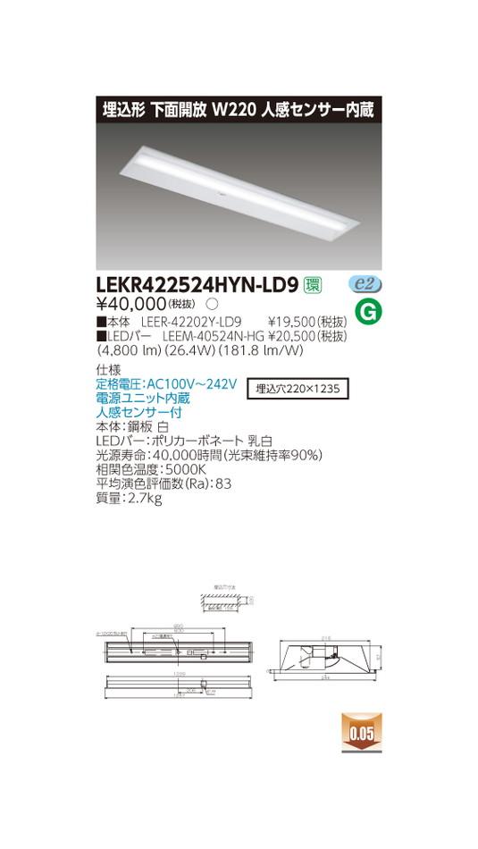 東芝ライテック LEKR422524HYN-LD9 LEDベースライト TENQOO 埋込 40形 W220センサ 4800lm