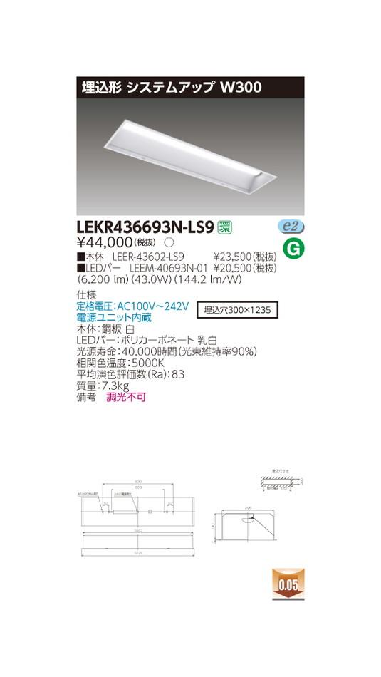 東芝ライテック LEKR436693N-LS9 LEDベースライト TENQOO 埋込 40形 W300 6200lm