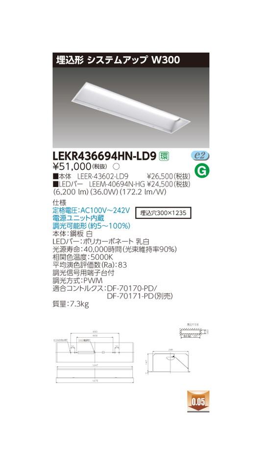 【内祝い】 東芝ライテック LEKR436694HN-LD9 TENQOO LEDベースライト TENQOO 埋込 40形 東芝ライテック W300調光 40形 6200lm, 作業服作業着通販のイエローユニ:db477494 --- clftranspo.dominiotemporario.com