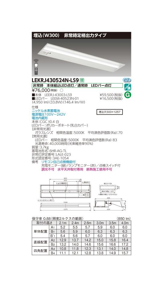 東芝 非常用照明器具 TENQOO 非常灯 40形 埋込 W300 4950lm
