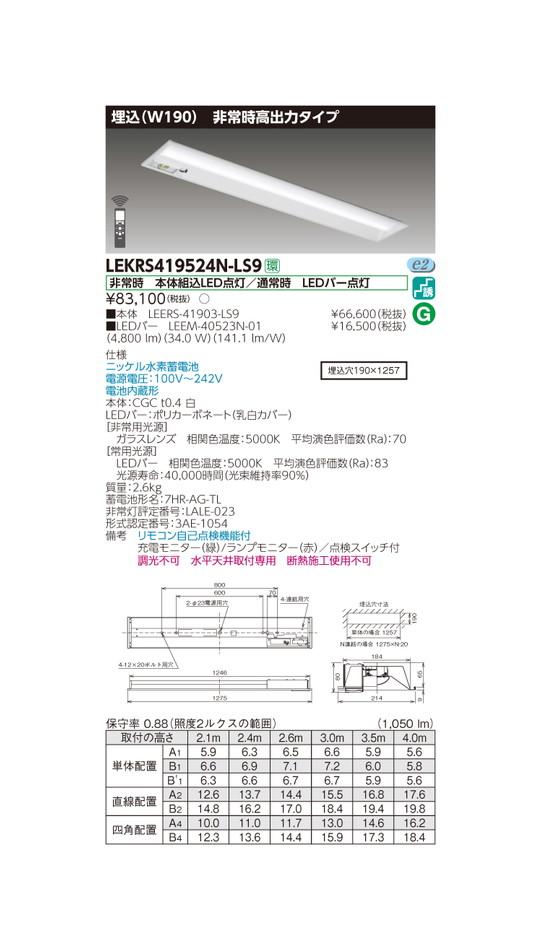 東芝 非常用照明器具 TENQOO 非常灯 40形 埋込 W190 4800lm