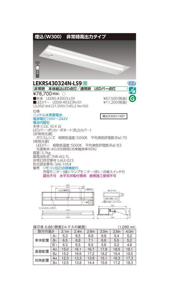 東芝 非常用照明器具 TENQOO 非常灯 40形 埋込 W300 3050lm