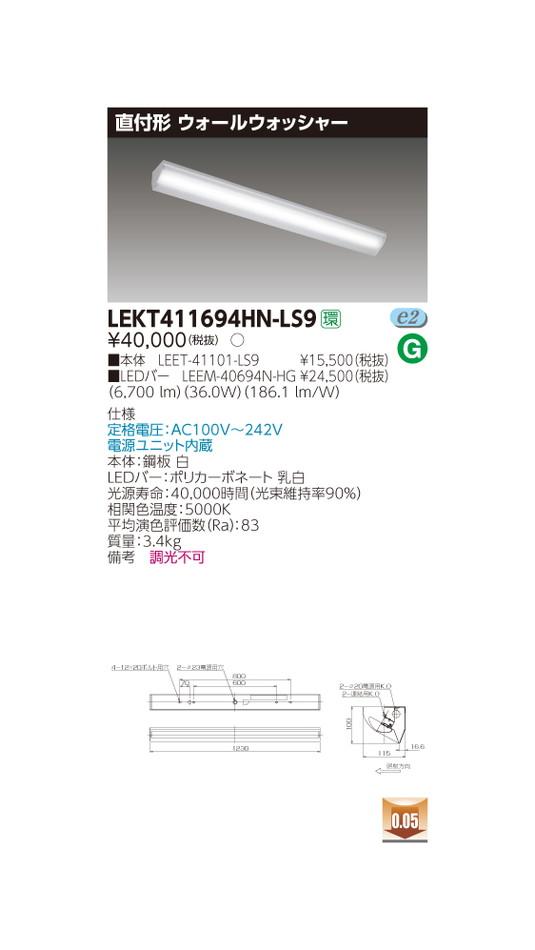 東芝ライテック LEKT411694HN-LS9 LEDベースライト TENQOO 直付 40形 ウォールW 6700lm