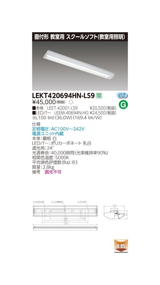 東芝ライテック LEKT420694HN-LS9 LEDベースライト TENQOO 直付 40形 スクールソフト 6100lm