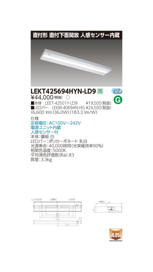 東芝ライテック LEKT425694HYN-LD9 LEDベースライト TENQOO 直付 40形 箱形 センサ付 6600lm