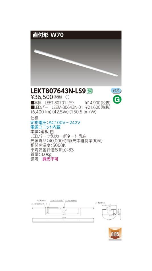 東芝ライテック LEKT807643N-LS9 LEDベースライト TENQOO 直付 110形 W70 6400lm