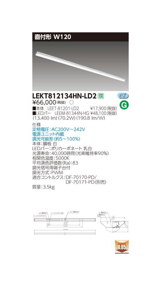 【公式】 東芝ライテック W120調光 LEKT812134HN-LD2 直付 110形 LEDベースライト TENQOO 直付 110形 W120調光 13400lm, ブックセンターいとう日野店:d66db075 --- canoncity.azurewebsites.net