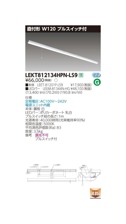 【オープニング 大放出セール】 東芝ライテック LEKT812134HPN-LS9 LEDベースライト TENQOO TENQOO W120P付 直付 LEDベースライト 110形 W120P付 13400lm, 富士郡:28a3e70c --- canoncity.azurewebsites.net