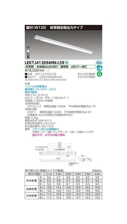 東芝 非常用照明器具 TENQOO 非常灯 40形 直付 W120 6900lm