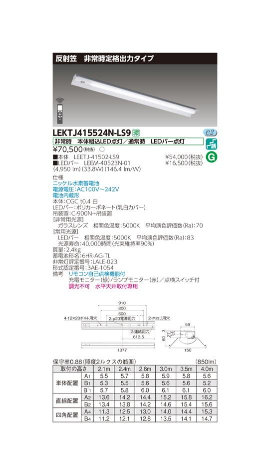 東芝 非常用照明器具 TENQOO 非常灯 40形 反射笠 4950lm