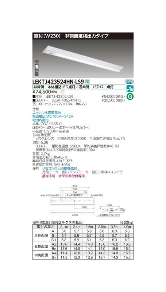 東芝ライテック LEKTJ423524HN-LS9 非常用照明器具 TENQOO 非常灯 40形 直付 W230 5100lm