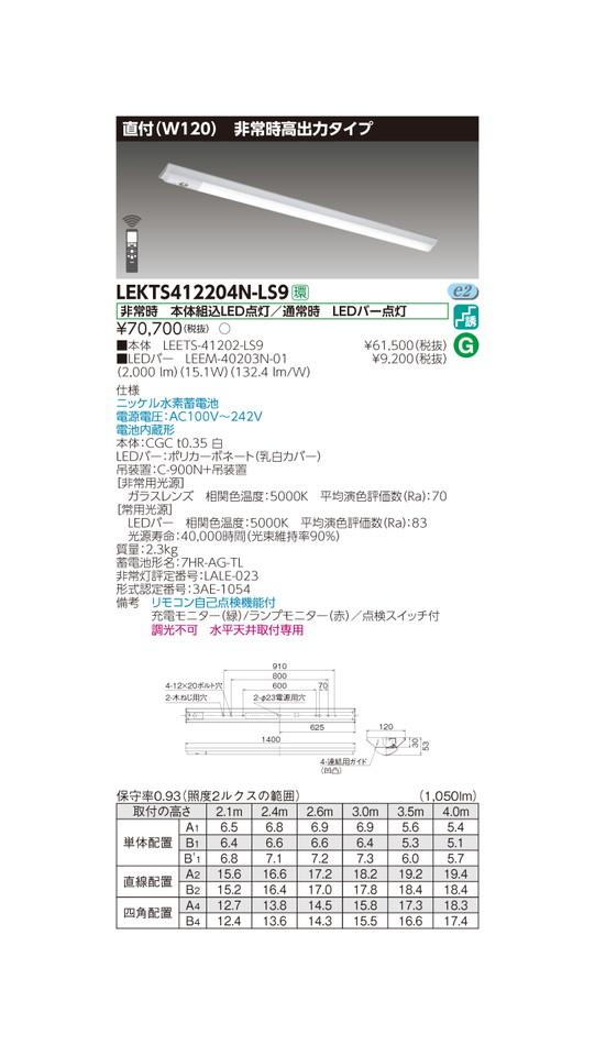 東芝ライテック LEKTS412204N-LS9 非常用照明器具 TENQOO 非常灯 40形 直付 W120 2000lm