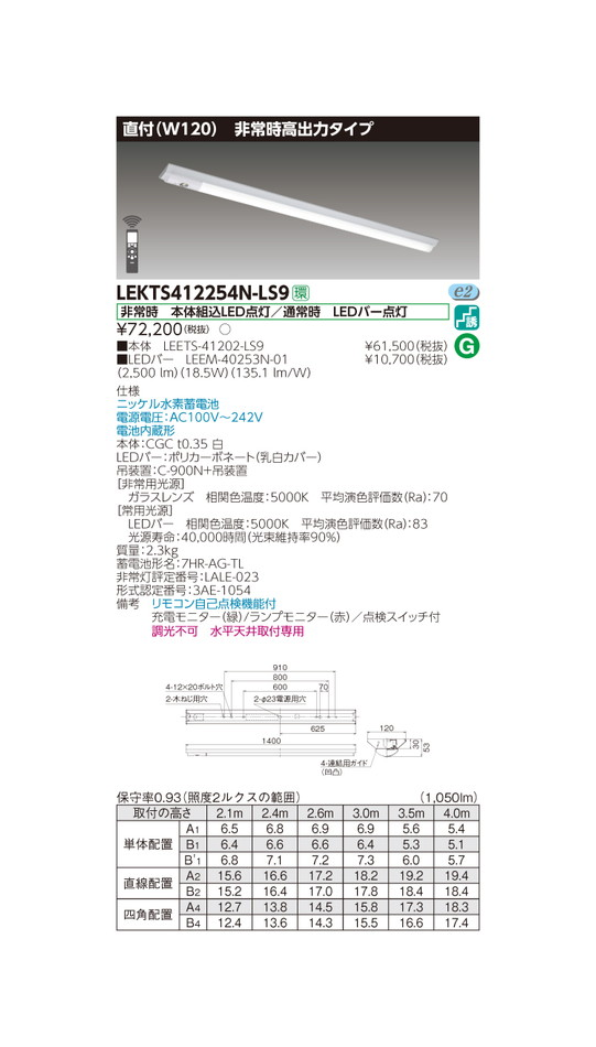 東芝ライテック LEKTS412254N-LS9 非常用照明器具 TENQOO 非常灯 40形 直付 W120 2500lm