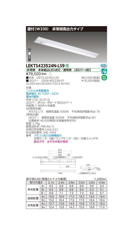東芝 非常用照明器具 TENQOO 非常灯 40形 直付 W230 5200lm