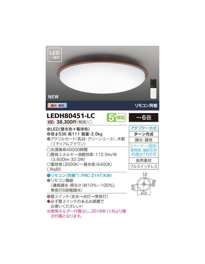 早い者勝ち 東芝 ベーシック〈リモコン同梱〉 シーリングライト LED一体形 調光・調色 ~6畳 LED一体形 ベーシック〈リモコン同梱〉 ~6畳 LEDH80451-LC, DIY&リノベーションズ:5f120a93 --- navlex.net