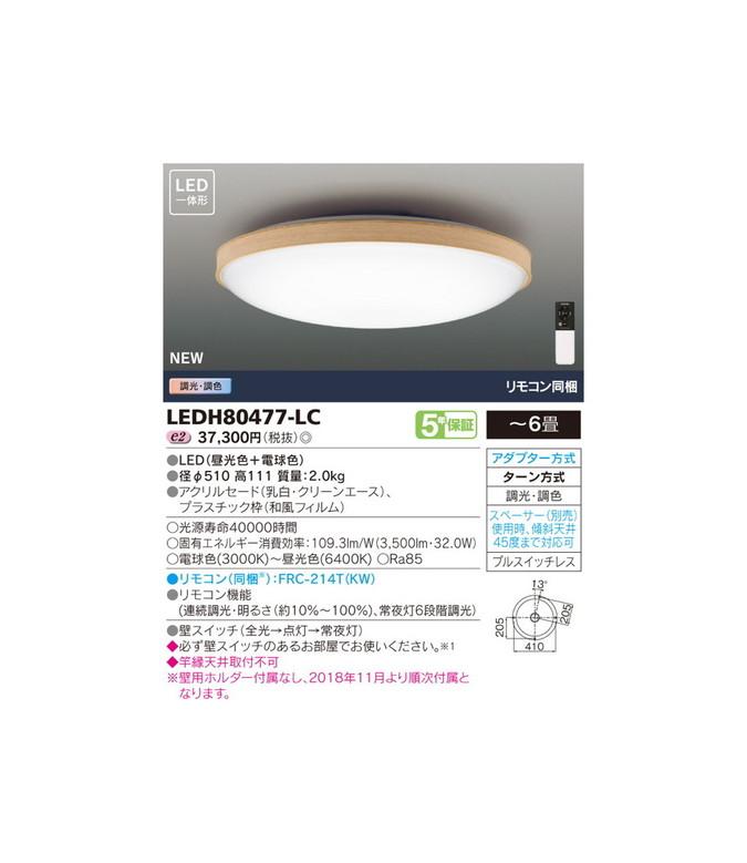 東芝 LEDH80477-LC 和風照明 LEDシーリングライト 調光・調色 ベーシック〈リモコン同梱〉 ~6畳