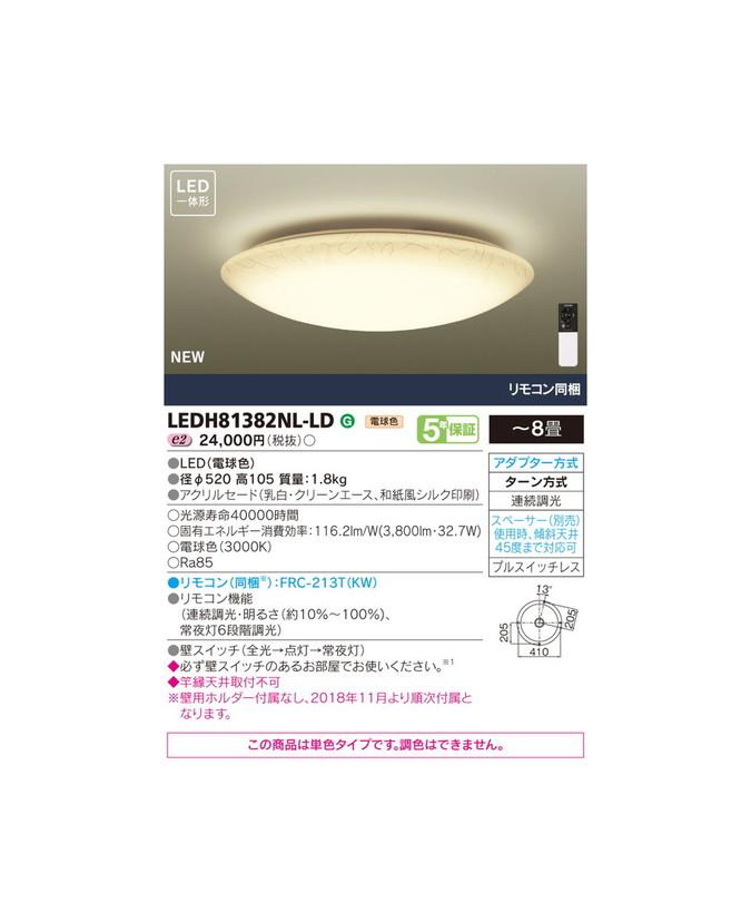 東芝 和風照明 LEDシーリングライト 単色・連続調光〈リモコン同梱〉 ~8畳 LEDH81382NL-LD