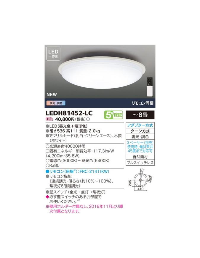 東芝 シーリングライト LED一体形 調光・調色 ベーシック〈リモコン同梱〉 ~8畳 LEDH81452-LC