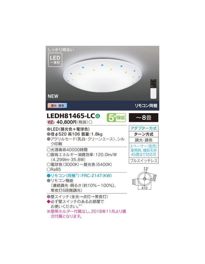 東芝 シーリングライト LED一体形 調光・調色 ベーシック〈リモコン同梱〉 ~8畳 LEDH81465-LC