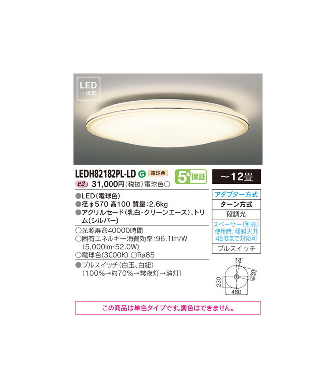 東芝ライテック LEDH82182PL-LD シーリングライト LED一体形 ON/OFFタイプ(プルスイッチ付) ~12畳
