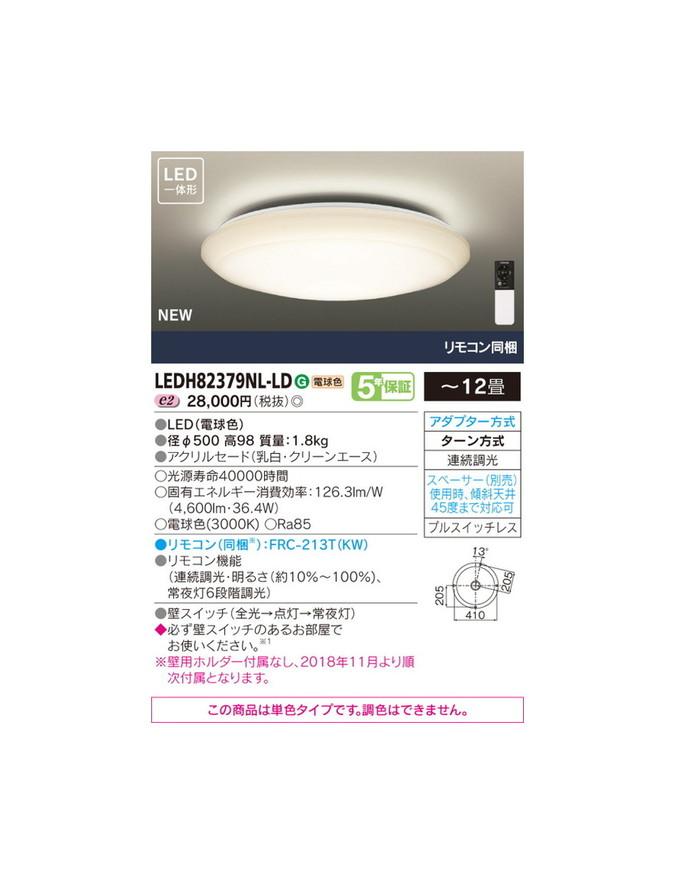 東芝 シーリングライト LED一体形 単色・連続調光〈リモコン同梱〉 ~12畳 LEDH82379NL-LD