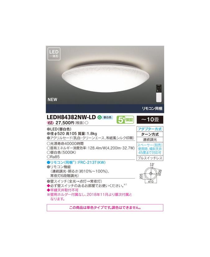 東芝ライテック LEDH84382NW-LD 和風照明 LEDシーリングライト 単色・連続調光〈リモコン同梱〉 ~10畳
