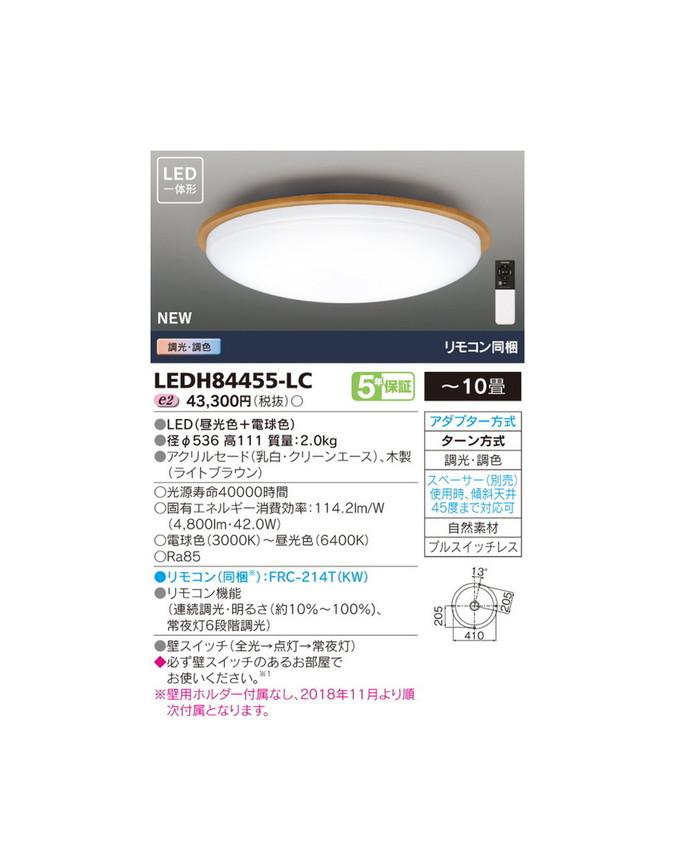 東芝 シーリングライト LED一体形 調光・調色 ベーシック〈リモコン同梱〉 ~10畳 LEDH84455-LC