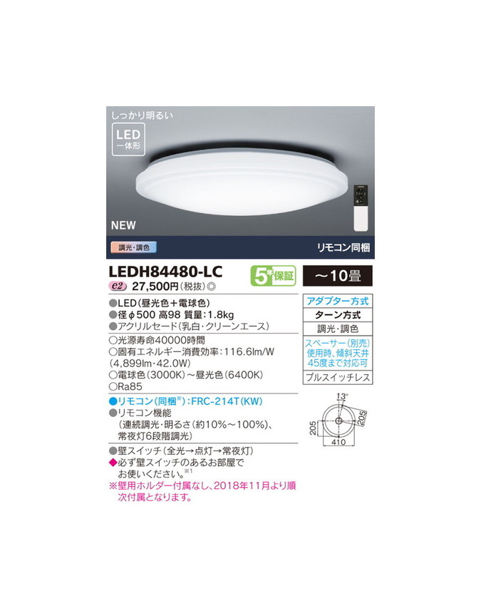 東芝ライテック LEDH84480-LC シーリングライト LED一体形 調光・調色 ベーシック〈リモコン同梱〉 ~10畳