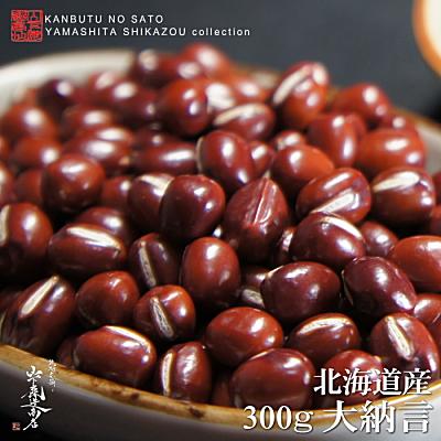 新物入荷しました 本年度新物入荷 絶品 北海道産まめ 大納言 軟らかく煮崩れしにくく素材の味が良品 特上 300g 本年度の厳選した上質の豆を販売中 期間限定特価品
