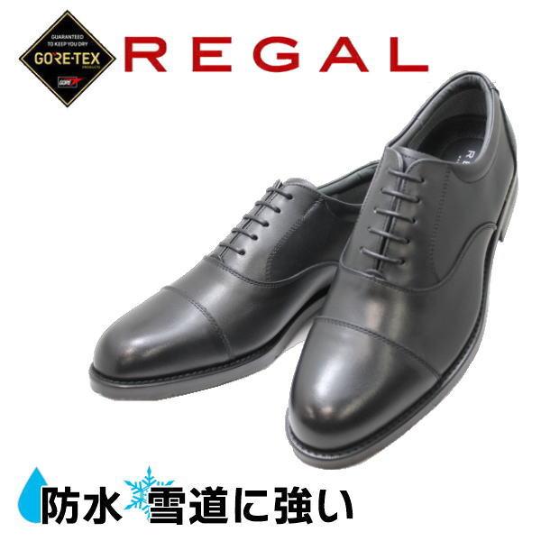 送料無料 REGAL(リーガル)GORE-TEX(ゴアテックス) REGAL 32NR BC4(冬底)黒 3E ストレートチップ ビジネスシューズ メンズ 革靴 メンズ用(男性用)本革(レザー)日本製 就活 靴 コンビニ受取は別途プラス110円
