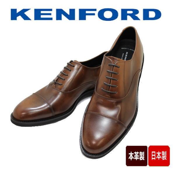KENFORD REGAL(ケンフォード リーガル)ストレートチップ KN62 ACJ ブラウン3E 革靴 メンズシューズ ビジネス靴 ビジネスシューズ メンズ用(男性用)本革(レザー)日本製 24.5cm 25cm 25.5cm 26cm 26.5cm 27cm