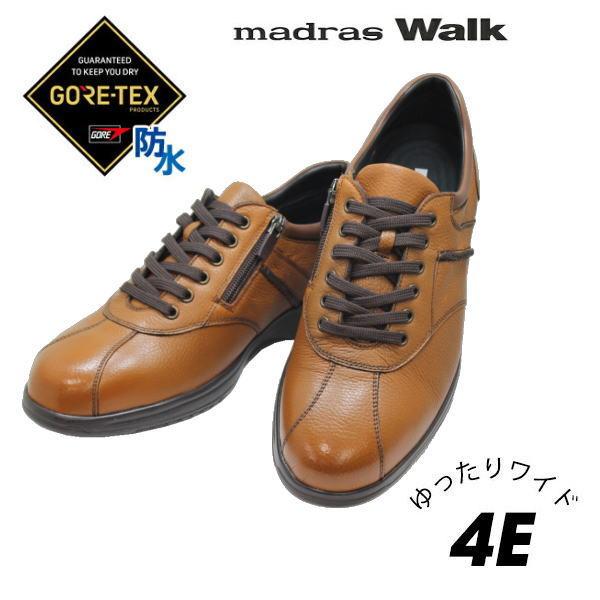 GORE-TEX(ゴアテックス)マドラスウォーク 8010 薄茶色(ライトブラウン) 幅広 甲高 ワイズ4E 高機能防水仕様 ウォーキングシューズ 革靴 メンズ用(男性用)本革(レザー)24.5cm 25cm 25.5cm 26cm 26.5cm 27cm