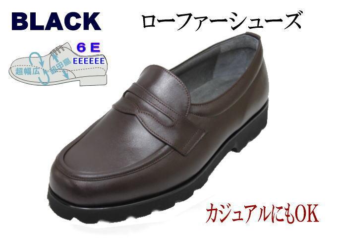 幅広甲高6Eシューズ NO16113ダークブラウン 本革ビジネスシューズ&カジュアル【靴】