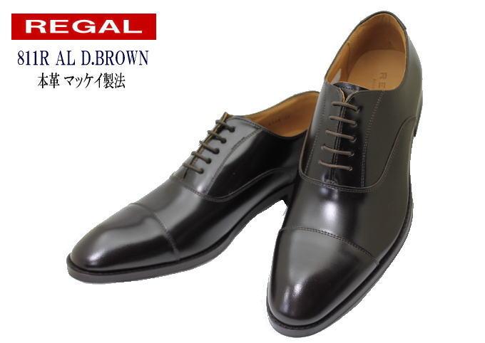 リーガルビジネスシューズNEW REGAL ストレートチップ811R ALダークブラウン【リーガル 靴】 リーガルビジネスシューズ【リーガル 靴】