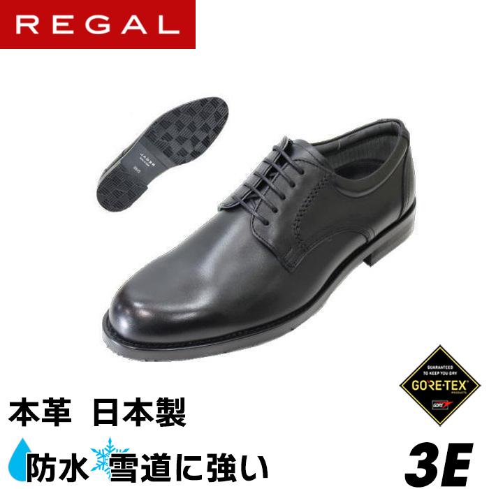 送料無料 REGAL(リーガル)GORE-TEX(ゴアテックス)プレーントゥー ビジネスシューズ メンズ REGAL 31NR BC4(冬底)黒 3E 革靴 メンズ用(男性用)本革(レザー)日本製就活 靴 コンビニ受取は別途プラス110円