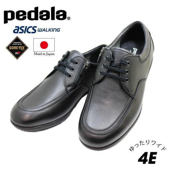 アシックス(ASICS) ペダラ(PEDALA)メンズ(男性用)  WP427L黒4E GORE-TEX(ゴアテックス) ウォーキングシューズ 靴 送料無料 コンビニ受取は別途プラス110円