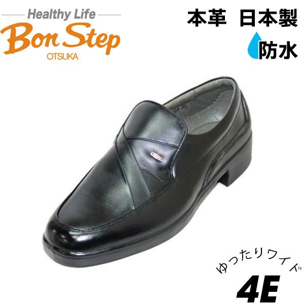 ボンステップ2209黒4E 本革メンズビジネスシューズ 防水靴 ゆったりワイド【靴】