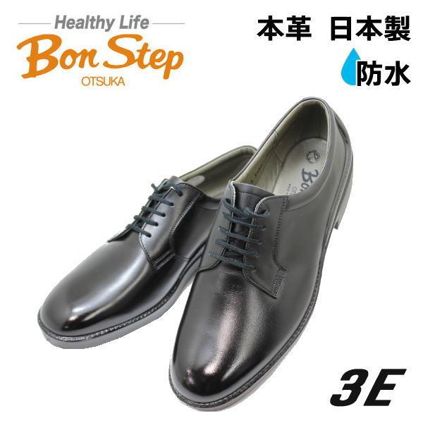 Bonstep ボンステップ 5169 黒3E 本革ビジネス 防水設計 ゆったり 幅広3E メンズビジネスシューズ プレーントゥー レースアップ【靴】